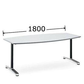 アイコ 会議用テーブル ボート形 アルミダイキャスト脚 アジャスター付 W1800 AL-1890B