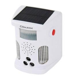 coxfox GR-09 キャットガード 超音波式 猫よけ ソーラー電池 猫 キャット 除け 避け 忌避 威嚇 害獣 対策