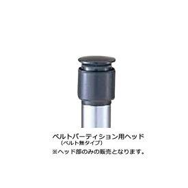 ベルト パーティション ヘッド部 ベルト無タイプ 黒色タイプ BN-2