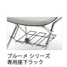 内田洋行ミーティングチェア ブルーメ 専用座下ラック6-115-0300