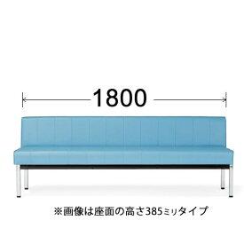 アイコ ロビーチェア ロビーチェアー 長椅子 いす イス 背付きタイプ 幅1800ミリ ビニールレザー張り LC-1818