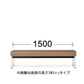 アイコ ロビーチェア ロビーチェアー 長椅子 いす イス 背なしタイプ 幅1500ミリ ビニールレザー張り LC-1825