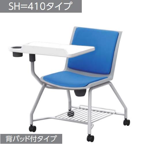 ミーティングチェア 会議チェア 会議用 椅子 リプロチェア SH=410タイプ 背パッド付 カップホルダー付きA3テーブル付き 荷物置き棚付きNAL-410