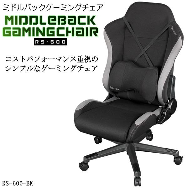 バウヒュッテ ミドルバック ゲーミングチェア MIDDLEBACK GAMING CHAIR ブラック Bauhutte RS-600-BK