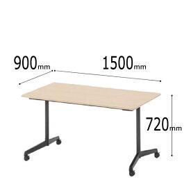 内田洋行 ミーティングテーブル 幅1500ミリ 奥行900ミリ 高さ720ミリ T字脚 固定天板タイプ 長方形 キャスター脚 FT-1600シリーズ T1590C