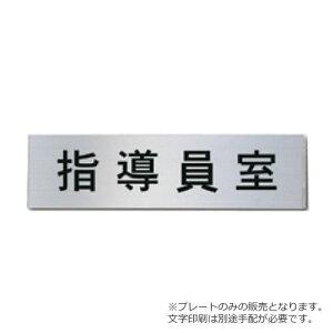 オカムラ ルームプレート 303Wアルミ ビス固定タイプ L06FEC-A01