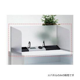 オカムラ L973シリーズ 記載台専用パネル L973CA・CL用 L972PA-G908