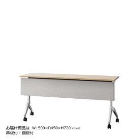 内田洋行 平行スタックテーブル 幅1500ミリ 奥行450ミリ ミーティングテーブル パラグラフ 幕板付 棚板付 Paragraph 1545MT