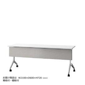 内田洋行 平行スタックテーブル 幅2100mm 奥行600mm ミーティングテーブル パラグラフ 幕板付 棚板付 Paragraph 2160MT