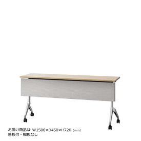 内田洋行 平行スタックテーブル 幅1500ミリ 奥行450ミリ ミーティングテーブル パラグラフ 幕板付 棚板なし Paragraph 1545M