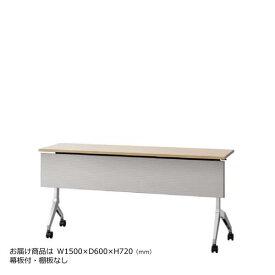 内田洋行 平行スタックテーブル 幅1500ミリ 奥行600ミリ ミーティングテーブル パラグラフ 幕板付 棚板なし Paragraph 1560M