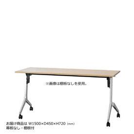 内田洋行 平行スタックテーブル 幅1500ミリ 奥行450ミリ ミーティングテーブル パラグラフ 幕板なし 棚板付 Paragraph 1545T