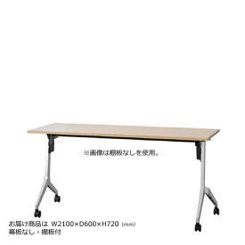 内田洋行 平行スタックテーブル 幅2100mm 奥行600mm ミーティングテーブル パラグラフ 幕板なし 棚板付 Paragraph 2160T