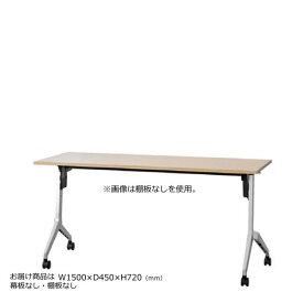 内田洋行 平行スタックテーブル 幅1500ミリ 奥行450ミリ ミーティングテーブル パラグラフ 幕板なし 棚板なし Paragraph 1545
