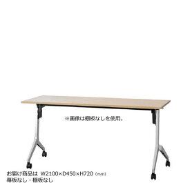 内田洋行 平行スタックテーブル 幅2100mm 奥行450mm ミーティングテーブル パラグラフ 幕板なし 棚板なし Paragraph 2145