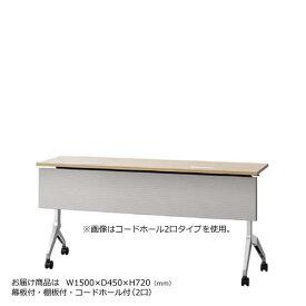 内田洋行 平行スタックテーブル 幅1500mm 奥行450mm ミーティングテーブル パラグラフ 幕板付 棚板付 配線コードホール付き Paragraph 1545CMT