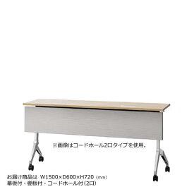 内田洋行 平行スタックテーブル 幅1500mm 奥行600mm ミーティングテーブル パラグラフ 幕板付 棚板付 配線コードホール付き Paragraph 1560CMT