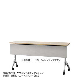 内田洋行 平行スタックテーブル 幅2100mm 奥行450mm ミーティングテーブル パラグラフ 幕板付 棚板付 配線コードホール付き Paragraph 2145CMT