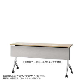 内田洋行 平行スタックテーブル 幅2100mm 奥行600mm ミーティングテーブル パラグラフ 幕板付 棚板付 配線コードホール付き Paragraph 2160CMT