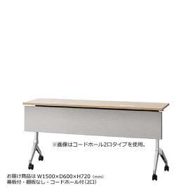 内田洋行 平行スタックテーブル 幅1500mm 奥行600mm ミーティングテーブル パラグラフ 幕板付 棚板なし 配線コードホール付き Paragraph 1560CM
