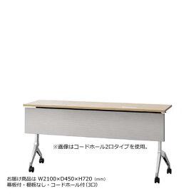 内田洋行 平行スタックテーブル 幅2100mm 奥行450mm ミーティングテーブル パラグラフ 幕板付 棚板なし 配線コードホール付き Paragraph 2145CM