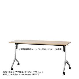内田洋行 平行スタックテーブル 幅2100mm 奥行450mm ミーティングテーブル パラグラフ 幕板なし 棚板付 配線コードホール付き Paragraph 2145CT