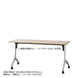 内田洋行 平行スタックテーブル 幅2100mm 奥行450mm ミーティングテーブル パラグラフ 幕板なし 棚板なし 配線コードホール付き Paragraph 2145C