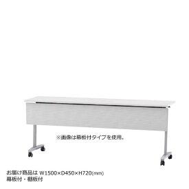 内田洋行 サイドスタックテーブル 幅1500mm 奥行450mm ミーティングテーブル パラグラフTL 幕板付 棚板付 Paragraph TL 1545MT