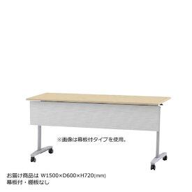 内田洋行 サイドスタックテーブル 幅1500mm 奥行600mm ミーティングテーブル パラグラフTL 幕板付 棚板なし Paragraph TL 1560M