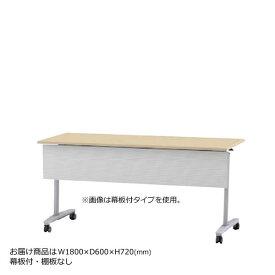 内田洋行 サイドスタックテーブル 幅1800mm 奥行600mm ミーティングテーブル パラグラフTL 幕板付 棚板なし Paragraph TL 1860M