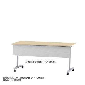 内田洋行 サイドスタックテーブル 幅1500mm 奥行450mm ミーティングテーブル パラグラフTL 幕板なし 棚板なし Paragraph TL 1545