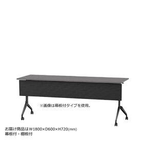 内田洋行 平行スタックテーブル 幅1800mm 奥行600mm ミーティングテーブル パラグラフAC 幕板付 棚板付 Paragraph AC 1860MbT