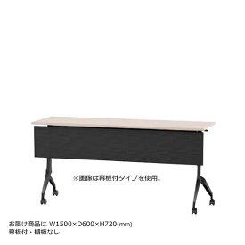 内田洋行 平行スタックテーブル 幅1500mm 奥行600mm ミーティングテーブル パラグラフAC 幕板付 棚板なし Paragraph AC 1560Mb