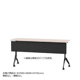 内田洋行 平行スタックテーブル 幅1500mm 奥行600mm ミーティングテーブル パラグラフAC 幕板なし 棚板なし Paragraph AC 1560