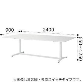 イトーキ toiro トイロ 昇降 テーブル デスク 机 インジケーター付昇降スイッチタイプ プレーン天板 アルミミラー脚 幅2400×奥行900×高さ650〜1250ミリ JZT-2409NB-