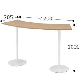 イトーキ ミーティングテーブル RAシリーズ ハイテーブル 円弧型 高さ1000mmタイプ 幅1700×奥行705mm TRA-171HR