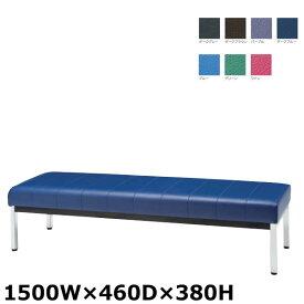 ロビーベンチ 幅1500ミリ ロビーチェア 長椅子 待合いイス いす 椅子 ML型 ML-2LBN