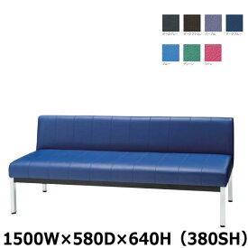 ロビーベンチ 幅1500ミリ 背もたれ付き ロビーチェア 長椅子 待合いイス いす 椅子 ML型 ML-2LN