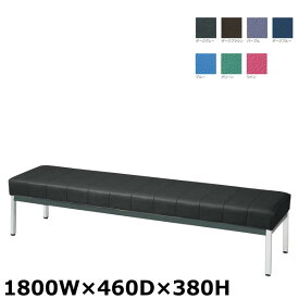 ロビーベンチ 幅1800ミリ ロビーチェア 長椅子 待合いイス いす 椅子 ML型 ML-3LBN