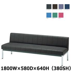 ロビーベンチ 幅1800ミリ 背もたれ付き ロビーチェア 長椅子 待合いイス いす 椅子 ML型 ML-3LN