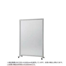 衝立 エレメントパネル ポリカーボネートタイプ 単体 幅900mm×高さ1500mm EP-E1509