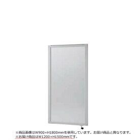 衝立 エレメントパネル ポリカーボネートタイプ 増連 幅1200mm×高さ1500mm EP-E1512C