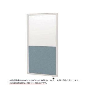 衝立 エレメントパネル 上部樹脂ガラスタイプ 増連 幅1200mm×高さ1200mm EP-G1212C