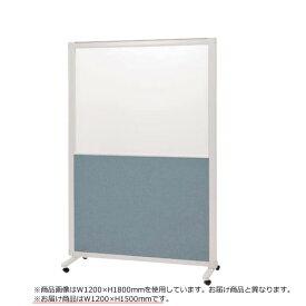 衝立 エレメントパネル 上部樹脂ガラスタイプ 単体 幅1200mm×高さ1500mm EP-G1512
