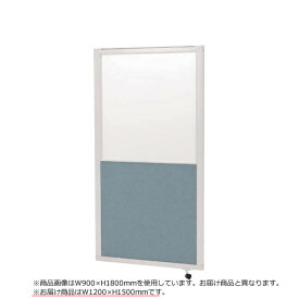 衝立 エレメントパネル 上部樹脂ガラスタイプ 増連 幅1200mm×高さ1500mm EP-G1512C