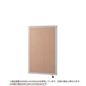 衝立 エレメントパネル 木目調レザータイプ 増連 幅1200mm×高さ1500mm EP-WR1512C