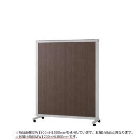 衝立 エレメントパネル 木目調レザータイプ 単体 幅1200mm×高さ1800mm EP-WR1812
