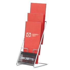 卓上パンフレット リーフレット スタンド カタログラック ワイヤーラック A4判 3ツ折 1列 3段 PR-13