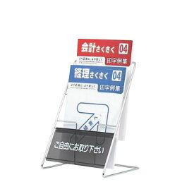 卓上パンフレット リーフレット スタンド カタログラック ワイヤーラック A4 1列 2段 PR-22