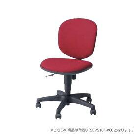 ナイキ 事務用チェアー 事務椅子 オフィスチェアー オフィスチェア 椅子 SER型チェアー ローバック 肘なし 布張り SER510F